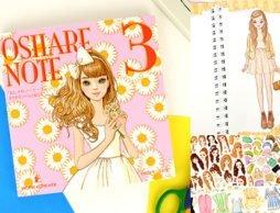 女の子たちが夢中になる着せ替えシール絵本『おしゃれノート』の魅力をまるっとご紹介!