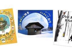 色々な表情を見せてくれる雪の絵本12選