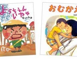 【入園・入学 絵本】泣いている子はだれかな?「おくりむかえの絵本」