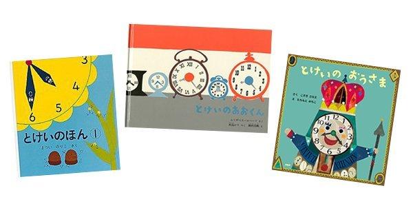 「いま何時かわかる?」 時間と時計に慣れ親しむ絵本