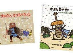 昆虫と侍は相性がいい!? 本当に虫が好きな子に贈る「さむらい絵本」
