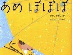 「ぽつり」「ぴっちゃん」「ざーざー」雨ってどんな音? 絵本を耳で楽しんでみよう!