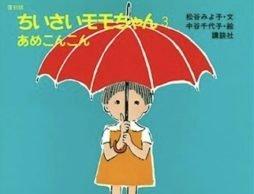 お気に入りは「赤い傘」! 雨の日が待ちきれなくなる絵本