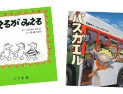 雨を楽しむ絵本(4) カエルがいっぱい!