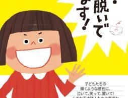 【news】R-5指定!?で、新潟市内では売り切れ書店も!!