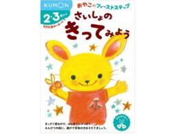 【news】山田詩子さん描き下ろし!KUMON「おやこのファーストステップ」ドリル4種が発売中
