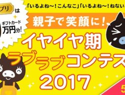 【news】「イヤイヤ期ラブラブコンテンスト2017」募集中