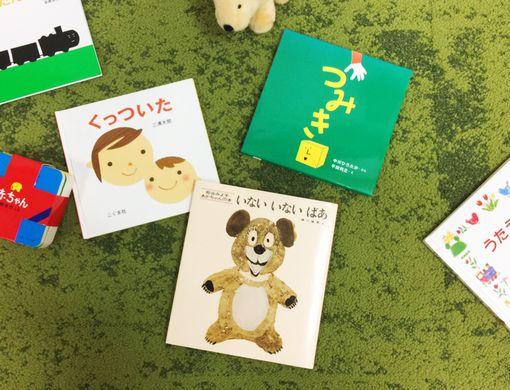「0歳の子と読みたい絵本ベストセレクション」(1)