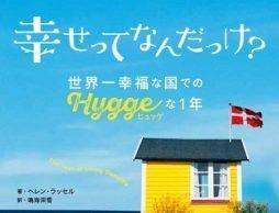 【news】『幸せってなんだっけ? 世界一幸福な国での「ヒュッゲ」な1年』