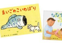 季節を感じたい!幼稚園や保育園で読み聞かせにぴったりの紙芝居