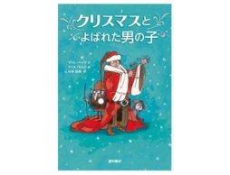 【アドベントカレンダー】12月9日 クリスマスとよばれた男の子
