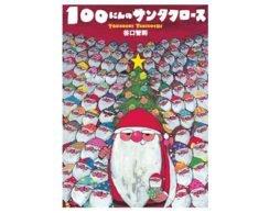 【アドベントカレンダー】12月2日  100にんのサンタクロース