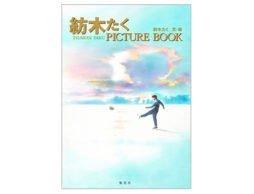 【アドベントカレンダー】12月4日 紡木たく PICTURE BOOK