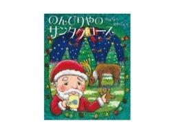 【アドベントカレンダー】12月5日 のんびりやのサンタクロース