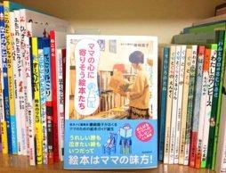 20代独身の絵本ナビShop店長も『ママの心に寄りそう絵本たち』を読んでみました!