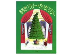【アドベントカレンダー】12月8日 おおきいツリー ちいさいツリー