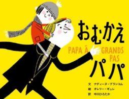 【news】週1回4人に1人が「送り迎えパパ」!人気のテーマ絵本が重版決定