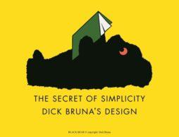 【招待券プレゼント】「シンプルの正体 ディック・ブルーナのデザイン展」@松屋銀座8階イベントスクエア