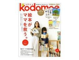 【新刊】kodomoe2017年4月号 絵本がママを救う。 〜育児を助けてくれる151冊〜