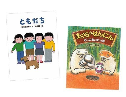【ランキング】今週の絵本売上ランキングBEST10は?(2017/3/13〜3/19)