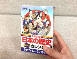 【入園・入学 学習漫画】【買ってみた】1日2分の勉強!日本の歴史が日めくりカレンダーに