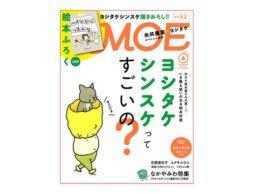 【新刊】MOE 2017年4月号 ヨシタケシンスケってすごいの?