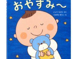 【あかちゃん編】早寝早起き、毎日元気!生活リズムがととのう「おやすみ絵本」