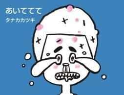 【news】コップのフチ子原案者 タナカカツキさん、子ども向け絵本を発売!