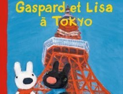 【news】 「リサとガスパールの絵本の世界展」開催