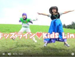 【news】キッズ動画YouTuber育成プログラム「Kids Line PROGRAM」がかぞくみらいフェスに参加!