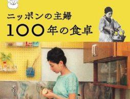 【news】1000冊を超える「主婦の友」アーカイブからひもとく『ニッポンの主婦 100年の食卓』発売
