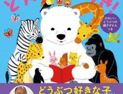 【news】子どもの心と脳を育てる、親子で読みたいどうぶつの物語集「どうぶつだいすき!」