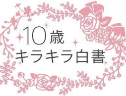 【news】イマドキの10歳女子に迫る『10歳キラキラ白書』2017年版を発表!