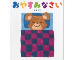 【2~3歳編】早寝早起き、毎日元気!生活リズムがととのう「おやすみ絵本」
