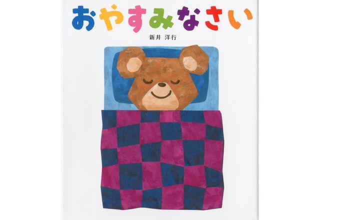 【2〜3歳編】早寝早起き、毎日元気!生活リズムがととのう「おやすみ絵本」