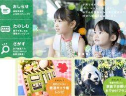 【news】JR東日本グループの子育て支援、知ってますか?