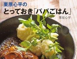 【news】初めてのパパ料理!栗原心平のとっておき「パパごはん」