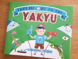 【英語絵本】英語で野球を楽しもう!日本とアメリカの違い