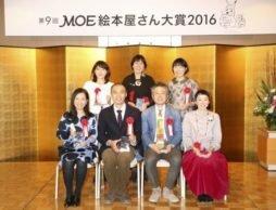 「第9回 MOE絵本屋さん大賞2016」贈賞式開催!1位はヨシタケシンスケさんの作品