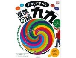 【news】12万部超えるヒットシリーズ第2弾!かけ算をらくらくマスター「算数図鑑」が登場!
