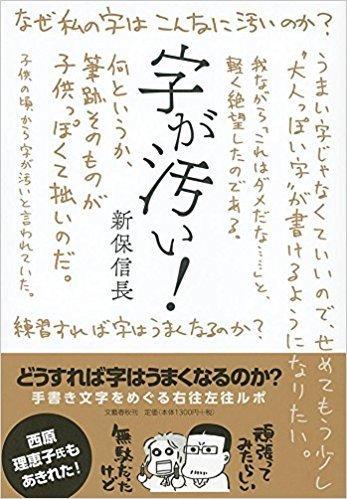 【news】 「字が汚い人」のためのトークイベントを4月28日開催