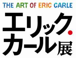 【招待券プレゼント】エリック・カール展@世田谷美術館