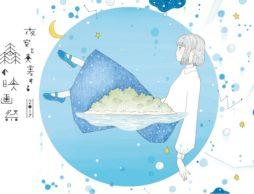 【news】日本初の野外映画フェス「夜空と交差する交差する森の映画祭2017」開催