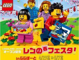 【news】全国のららぽーとでレゴ®タイアップイベントを開催!