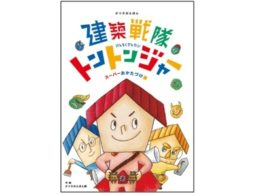 【news】オリジナル絵本3作目『建築戦隊トントンジャー スーパーおかたづけ篇』