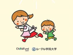 【news】「被災後の子どもの安心のために保育者ができること」とは?