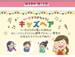 【news】花王 リーゼが忙しいママを応援する特設サイト「リーゼでできちゃう!キッズヘア」をオープン!