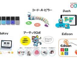 【news】「遊んで学べる!最新プログラミングトイの体験会」開催!