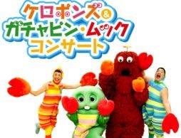 【news】「ケロポンズ & ガチャピン・ムック コンサート」キャンペーンを実施!