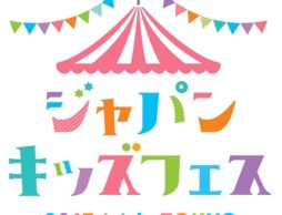 "【news】""子ども""が主役の日本最大級「JAPAN KIDS FES 2017 in TOKYO」開催!"
